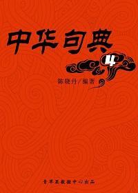 中华句典4