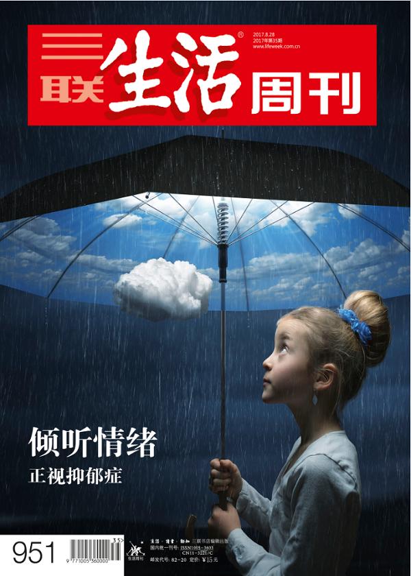 三联生活周刊·倾听情绪:正视抑郁症(2017年35期)