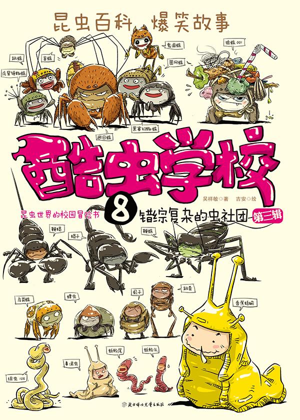 酷虫学校.8:错综复杂的虫社团