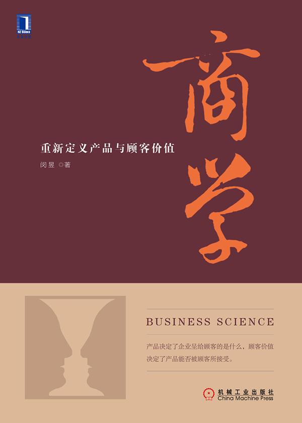 商学:重新定义产品与顾客价值