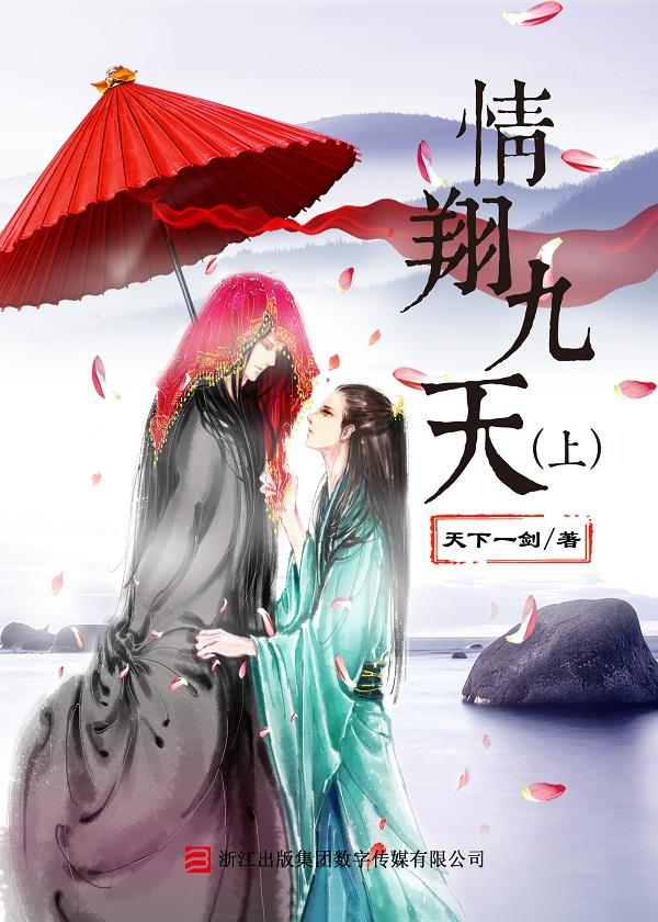 情翔九天(上)(仙风侠骨英雄泪)