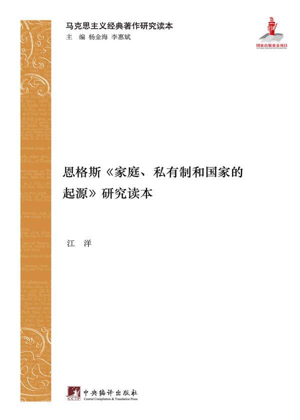 恩格斯《家庭、私有制和国家的起源》研究读本