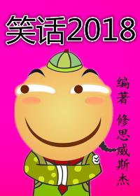 笑话2018