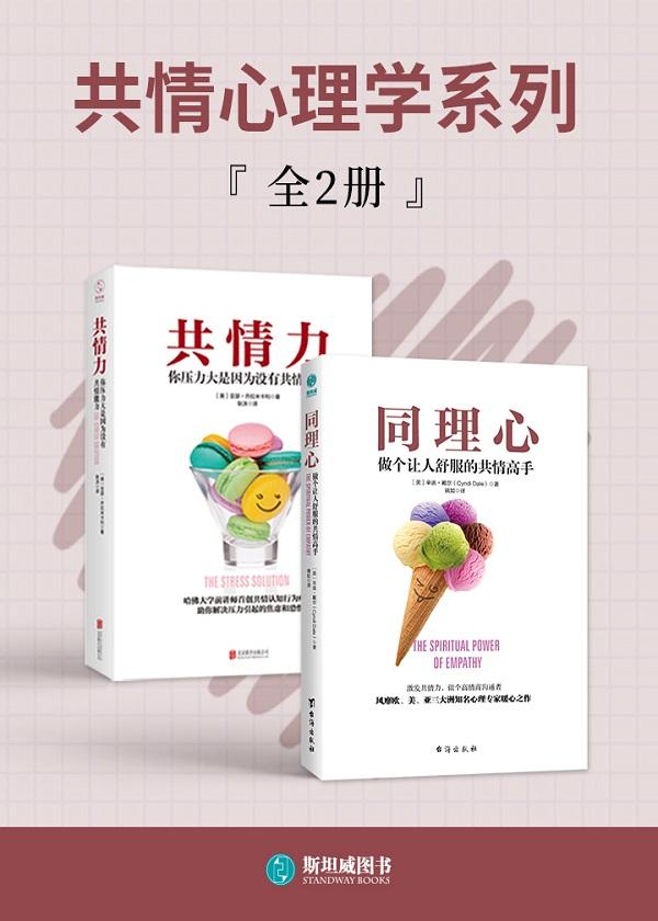 共情心理学系列(全2册)