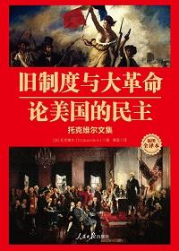 旧制度与大革命:论美国的民主:托克维尔文集