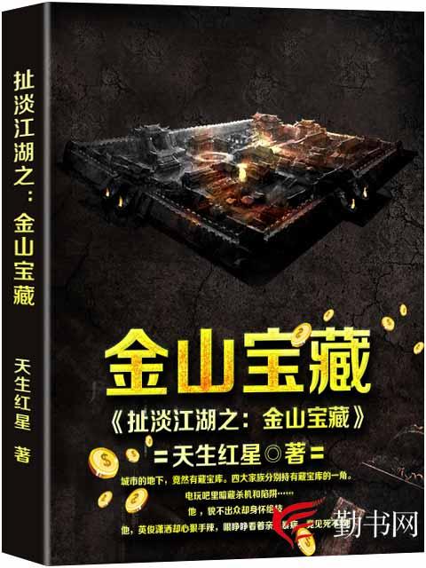 扯淡江湖之:金山宝藏小说