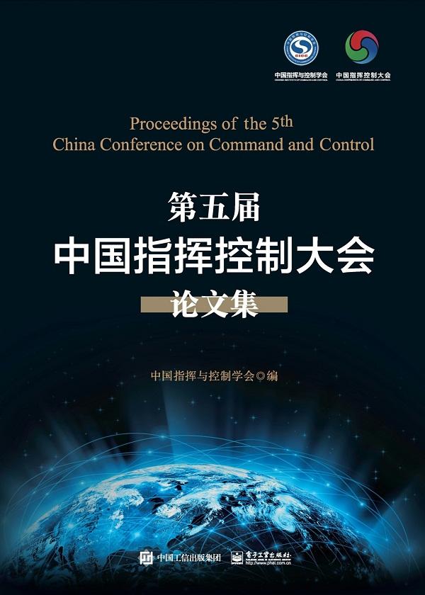 第五届中国指挥控制大会论文集