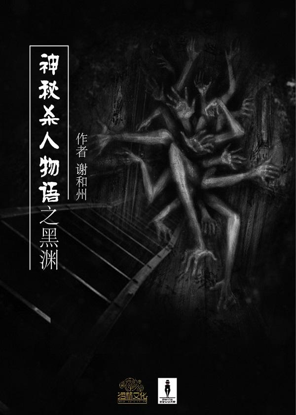 神秘杀人物语之黑渊