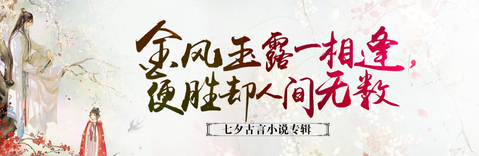 七夕古言专场