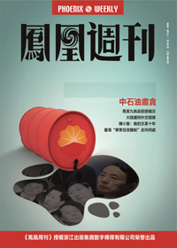 香港凤凰周刊·中石油肃贪