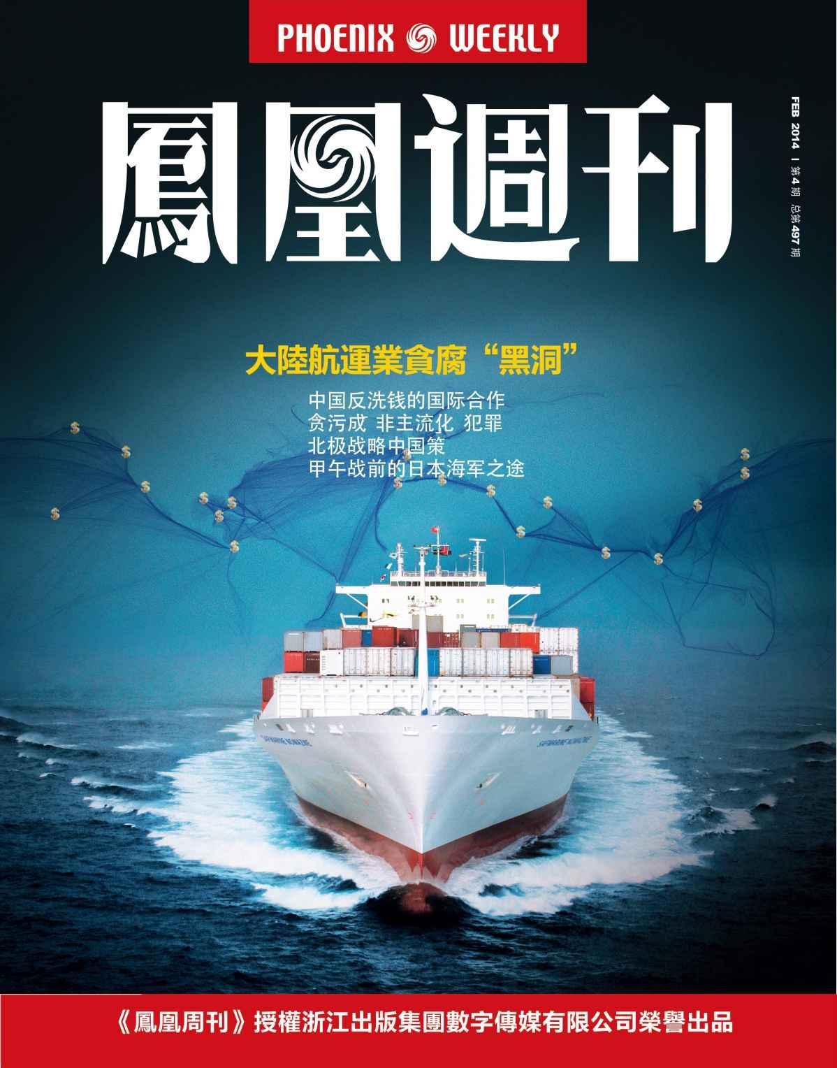 """香港凤凰周刊·大陆航运业贪腐""""黑洞"""""""