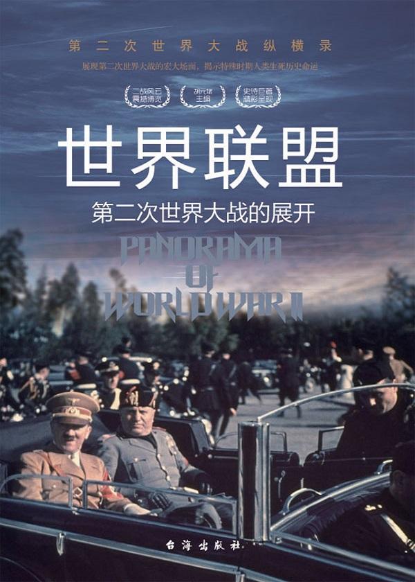世界联盟:第二次世界大战的展开