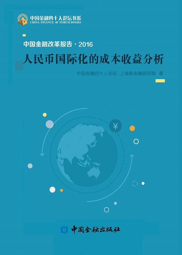 中国金融改革报告2016——人民币国际化的成本收益分析