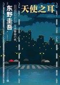 天使之耳:交通警察之夜