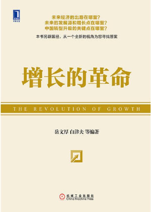 增长的革命