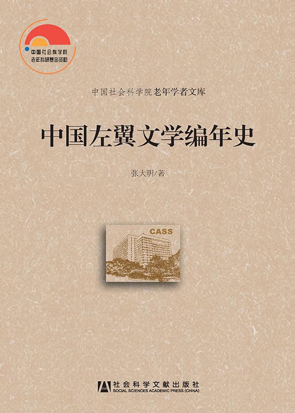 中国左翼文学编年史