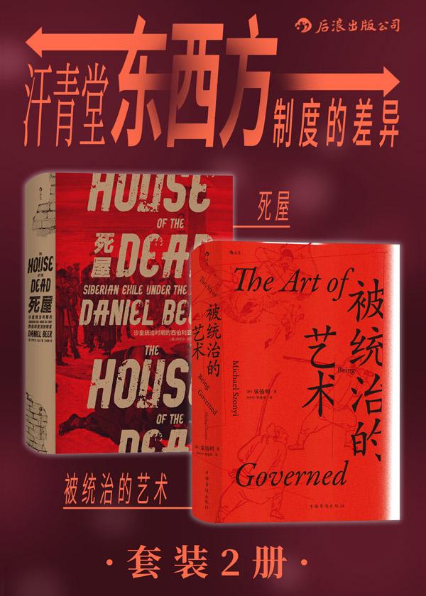 汗青堂:東西方制度的差異(套裝共2冊)
