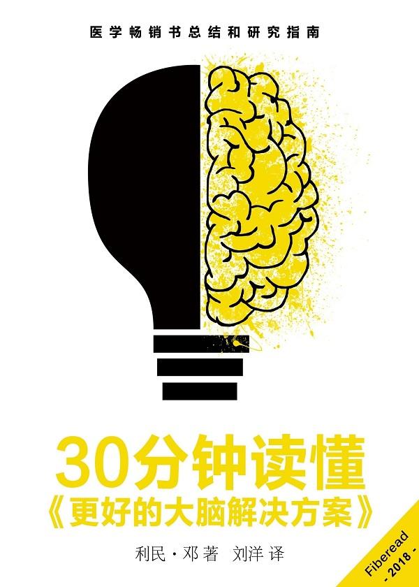 30分钟读懂《更好的大脑解决方案》
