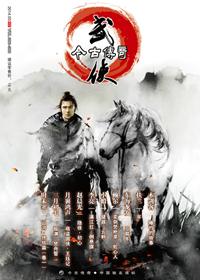 《今古传奇·武侠版》2014年3月合刊