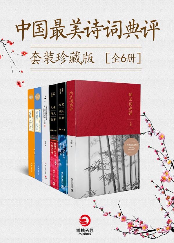 中国最美诗词典评套装珍藏版(全6册)