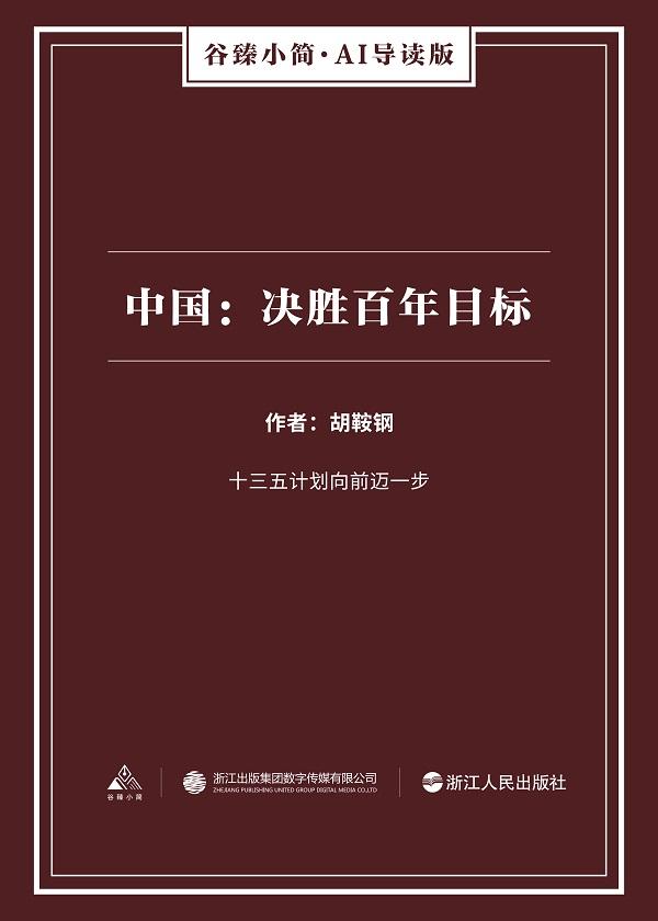 中国:决胜百年目标(谷臻小简·AI导读版)
