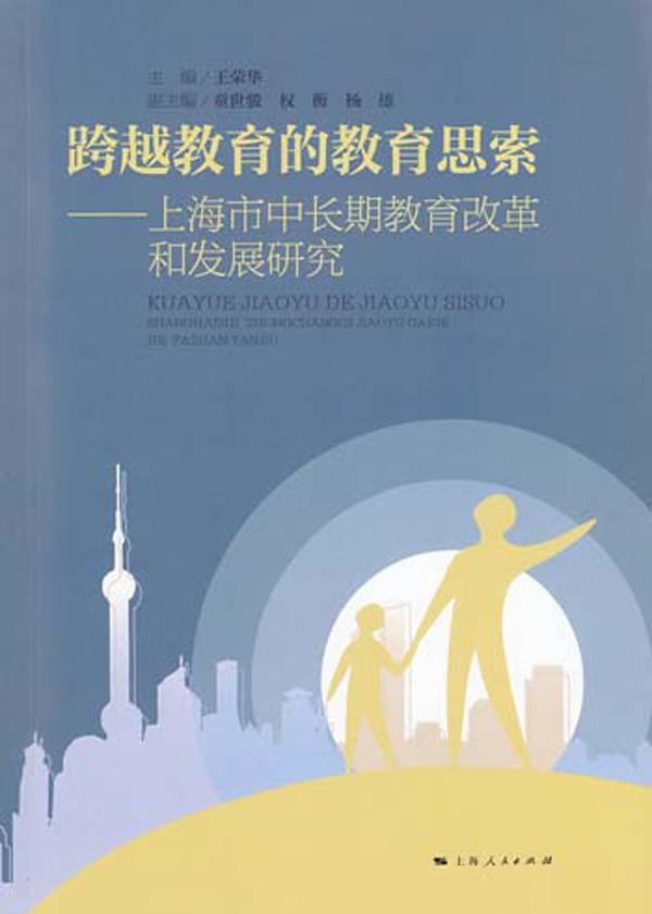 跨越教育的教育思索——上海市中长期教育改革和发展研究