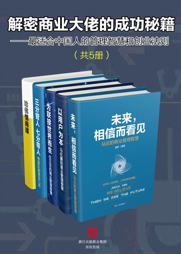 解密商业大佬的成功秘籍:最适合中国人的管理智慧和创业法则(共5册)