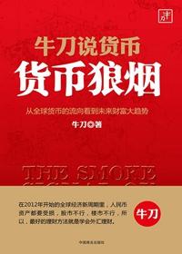 牛刀说货币:货币狼烟