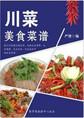 川菜美食菜谱