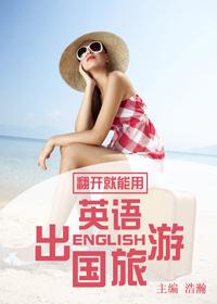 翻开就能用·出国旅游英语
