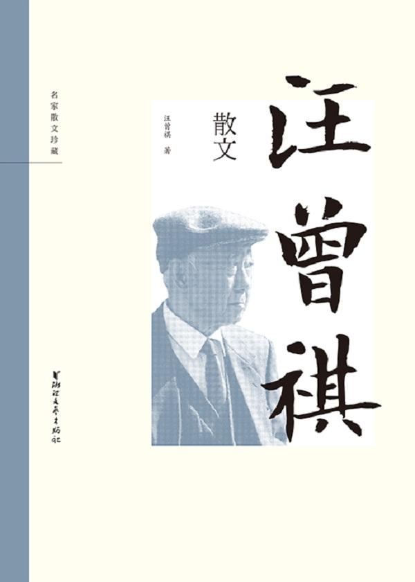 汪曾祺散文(名家散文珍藏)