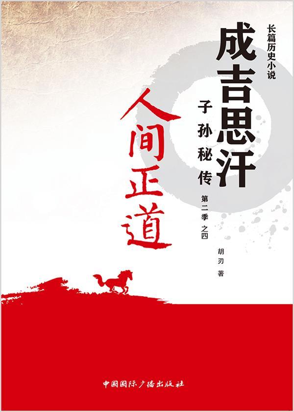 人间正道(成吉思汗子孙秘传第二季之四)