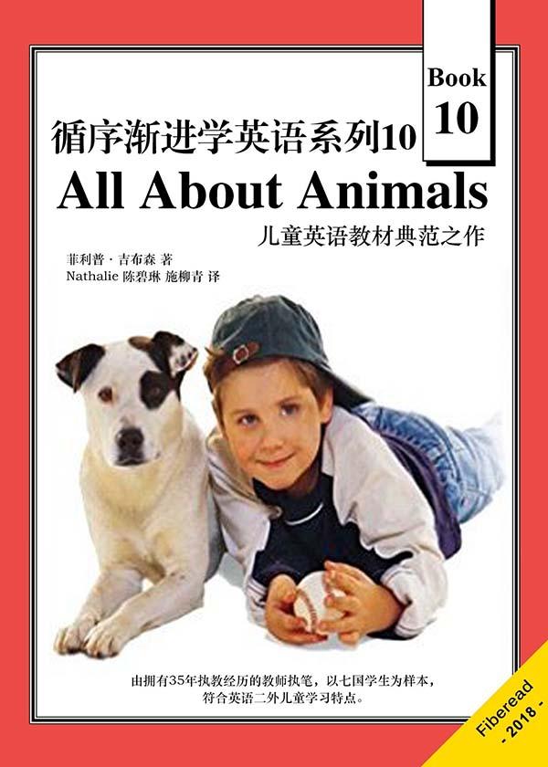 循序渐进学英语系列10·All About Animals