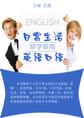 日常生活英语口语即学即用