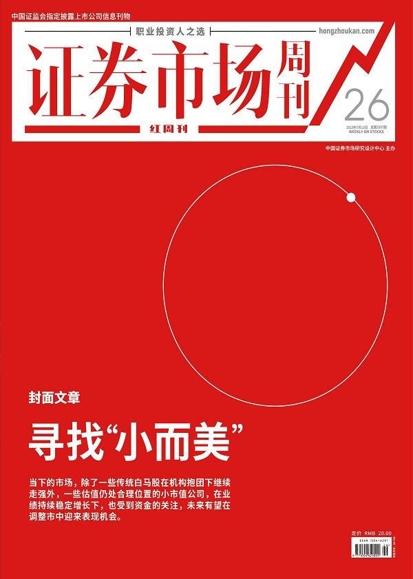 """寻找""""小而美"""":证券市场红周刊2019年26期"""