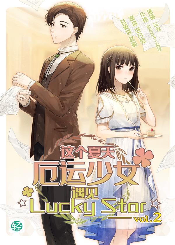 这个夏天,厄运少女遇见☆Lucky Star☆ Vol.02(轻小说系列)