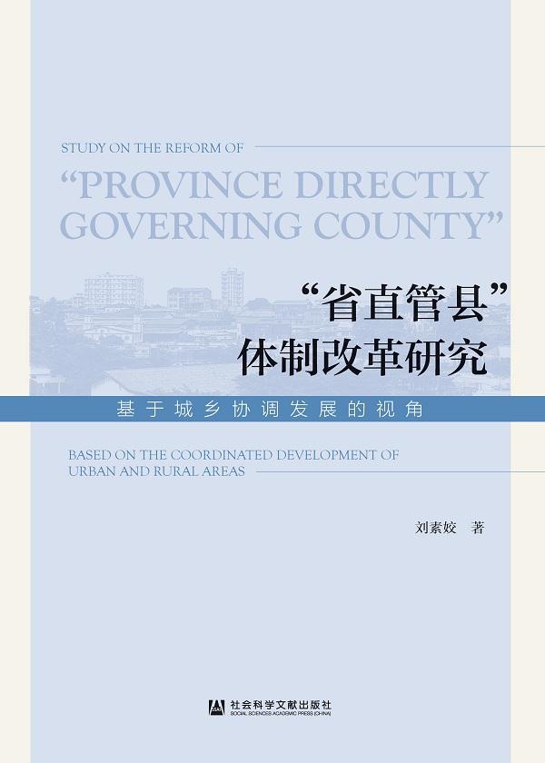 """""""省直管县""""体制改革研究"""