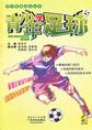 青少年学足球