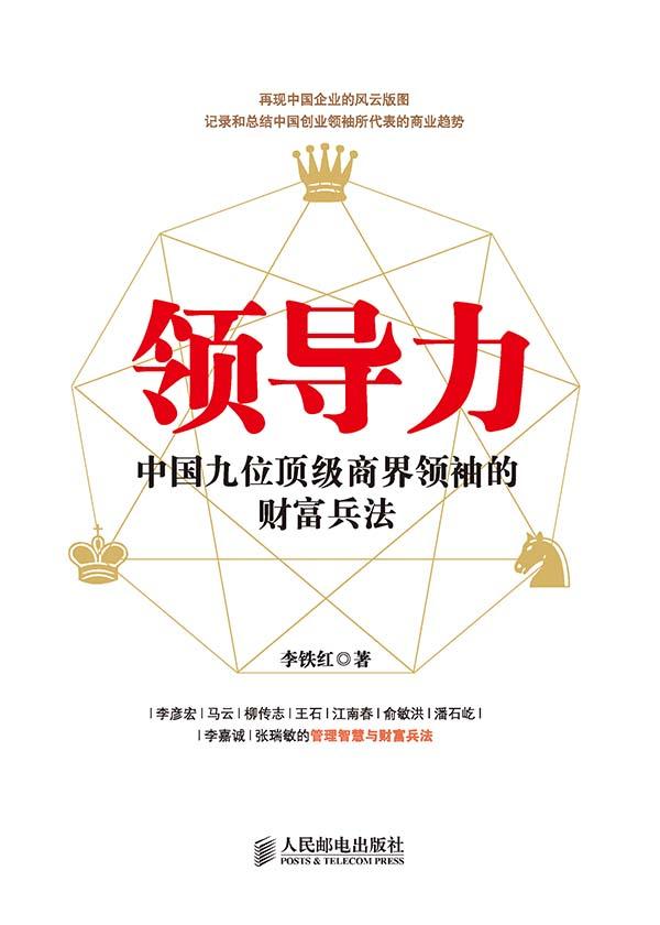 领导力——中国九位顶级商界领袖的财富兵法