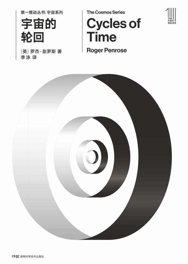 第一推动丛书·宇宙系列:宇宙的轮回(新版)