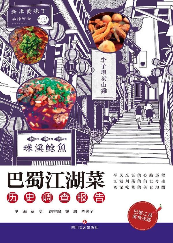 巴蜀江湖菜历史调查报告
