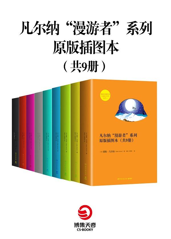 """凡尔纳""""漫游者""""系列原版插图本(共9册)"""