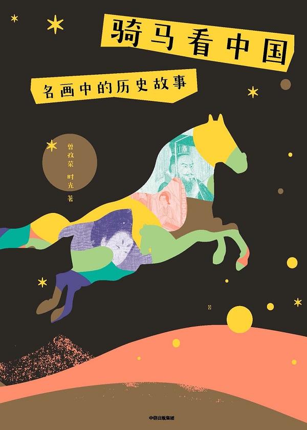 骑马看中国:名画中的历史故事