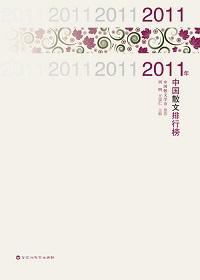 2011年度散文排行榜