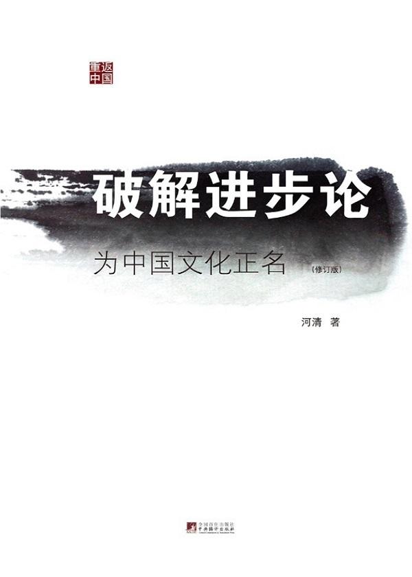 破解进步论:为中国文化正名