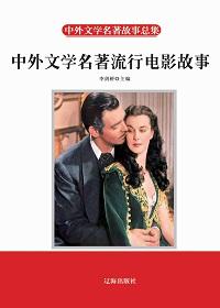 中外文学名著流行电影故事