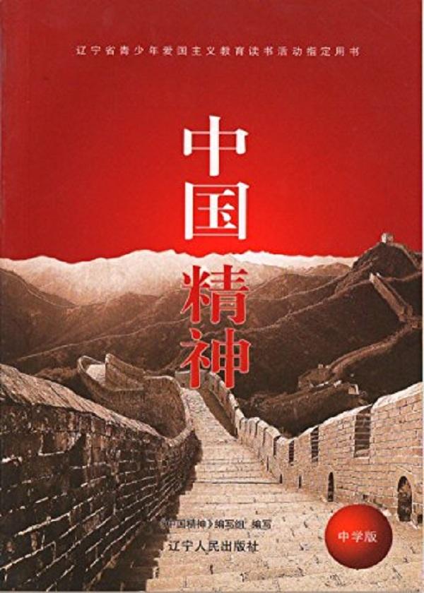中国精神(中学版)