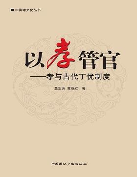 中国孝文化丛书:以孝管官——孝与古代丁忧制度