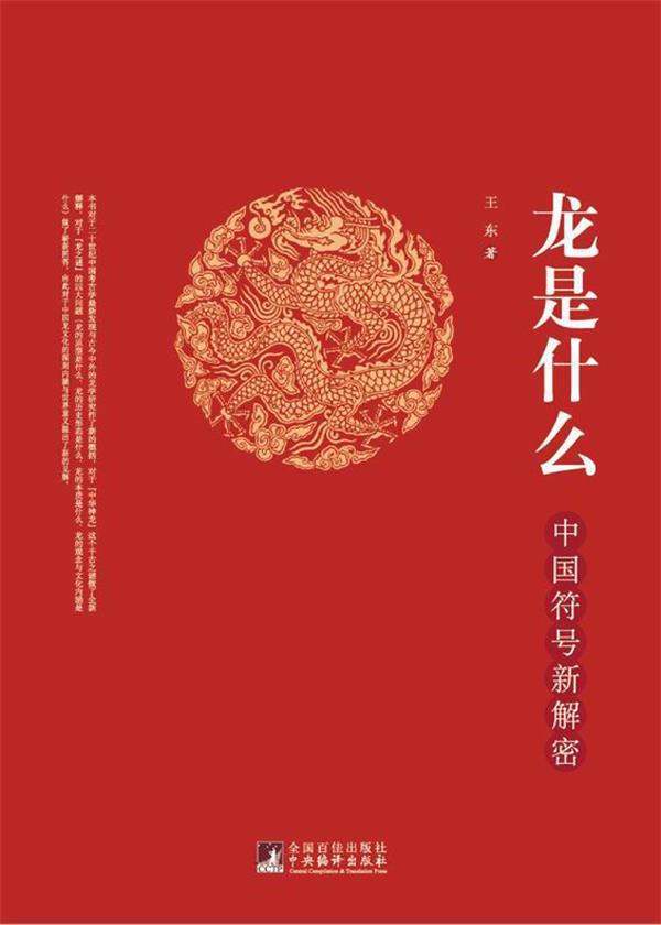 龙是什么:中国符号新秘密