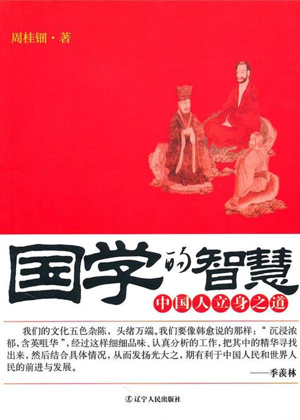 国学的智慧:中国人立身之道